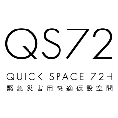 QS72 (クイックスペース72H) |...
