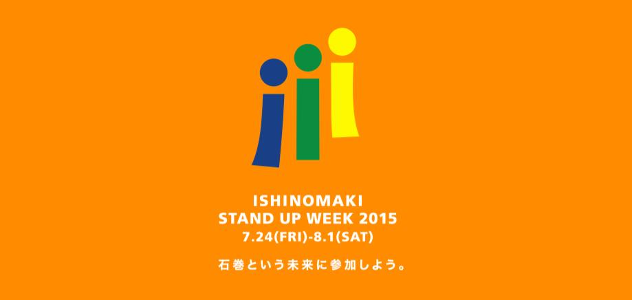 STAND UP WEEK 2015のキービジュアル「石巻という未来に参加しよう。」