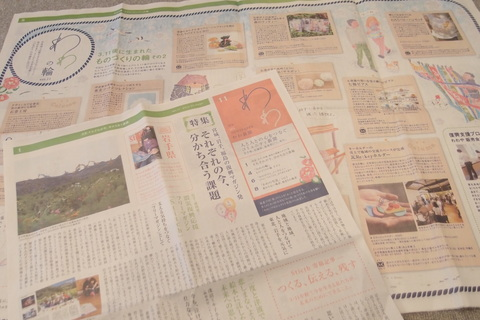 わわ新聞vol.11.JPG