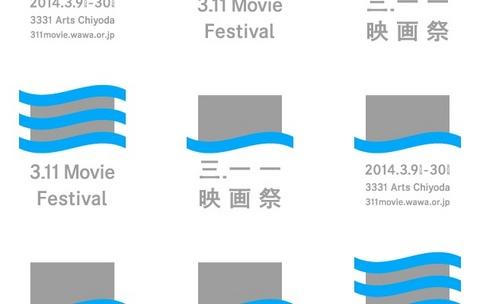 3.11映画祭_logo.jpg