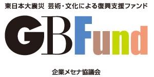 東日本大震災 芸術・文化による復興支援フファンド GBFund 企業メセナ協議会